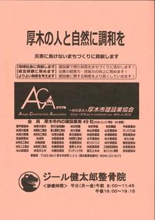 H28-12-03 ちびっこマラソンパンフレット.jpg