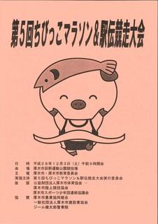 H28-12-03 ちびっこマラソンパンフレット (2).jpg