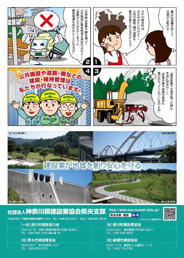 一般社団法人 神奈川県建設業協会 県央支部